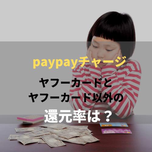 Paypay お 得 な 使い方